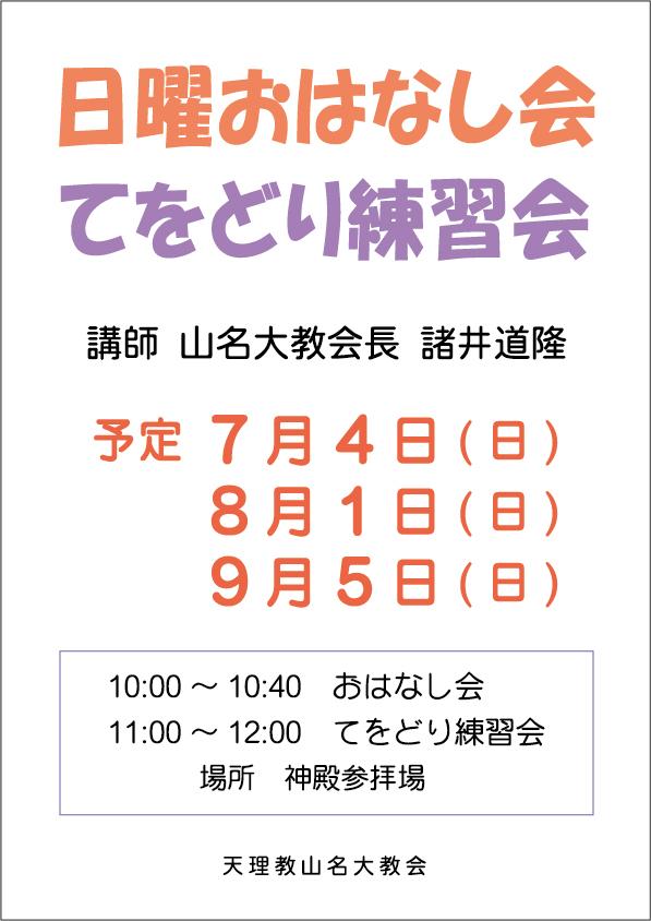 日曜おはなし会ポスター184.7-9